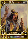 Zhangjue-online-rotk12