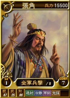 File:Zhangjue-online-rotk12.jpg