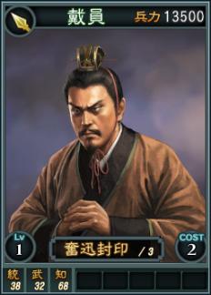 File:Daiyuan-online-rotk12.jpg