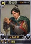 Xiahouba-online-rotk12