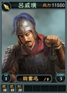 File:Luweihuang-online-rotk12.jpg