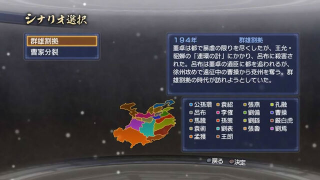 File:Scenario Set 4A (DW7E DLC).jpg