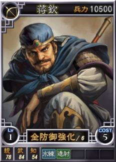 File:Jiangqin-online-rotk12.jpg
