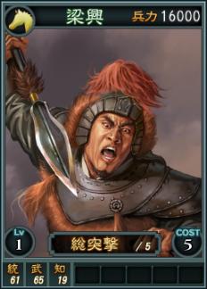 File:Liangxing-online-rotk12.jpg
