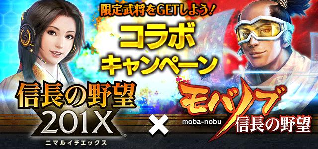 File:Nobuambit201x-mobanobu.png