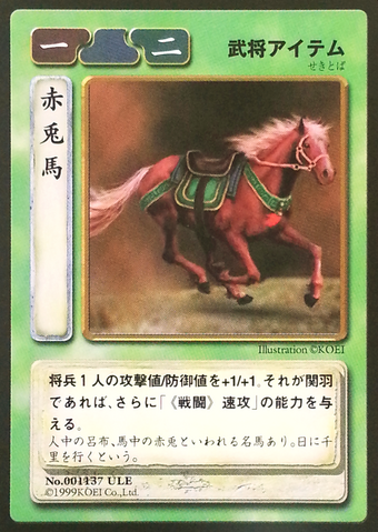 File:Red Hare (ROTK TCG).png