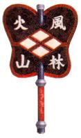 File:Shingen-swweapon3.jpg