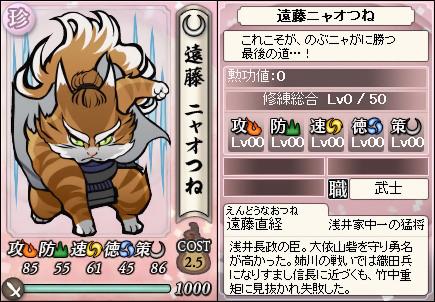 File:Naotsune Endo (SC).jpg