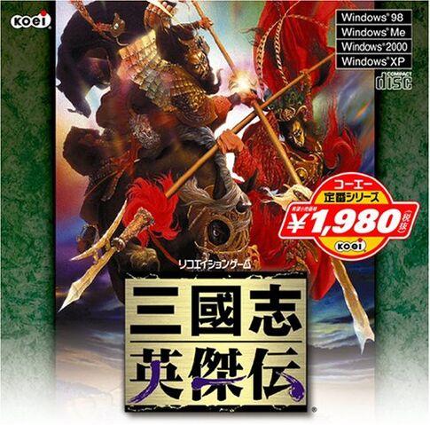File:Sangokushi-eiketsuden-cover.jpg