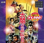 TaikoII-cover