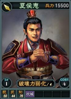 File:Xiahouhui-online-rotk12.jpg