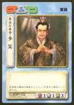 Bu Zhi (ROTK TCG)