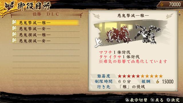 File:Mission 8 Set 1 (TKDK DLC).jpg