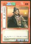 Mao Jie (ROTK TCG)