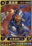 Xiahou Yuan 2 (ROTK12TB)