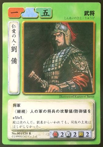 File:Liu Bei 2 (ROTK TCG).png