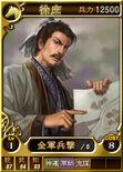 Xushu-online-rotk12
