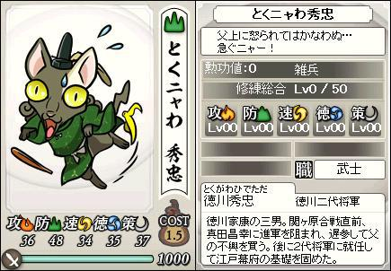 File:Hidetada-nobunyagayabou.jpeg