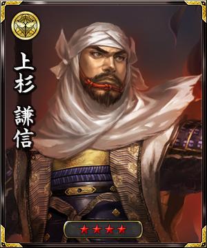 File:Kenshin Uesugi (CC-NA).png