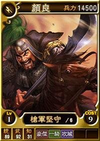 File:Yan Liang 2 (ROTK12TB).jpg