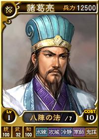 File:Zhuge Liang Card 2 (ROTK12TB).jpg