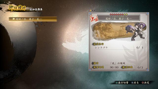 File:Mission 7 Set 3 (TKD2 DLC).jpg