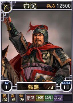 File:Baiqi-online-rotk12.jpg