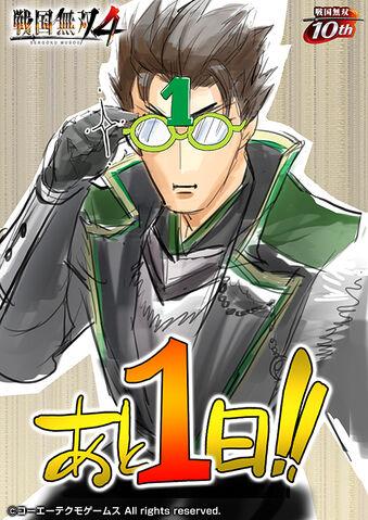 File:Kojuro-sw4countdown.jpg