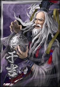 Gan Ji (DWB)