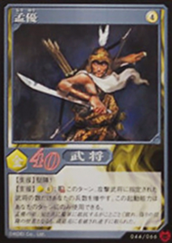 File:Meng You (DW5 TCG).png