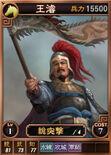 Wangjun-online-rotk12