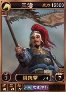 File:Wangjun-online-rotk12.jpg