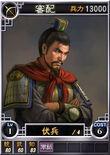 Shenpei-online-rotk12