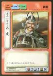 Lu Qian (ROTK TCG)