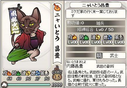 File:Masatoyo-nobunyagayabou.jpeg