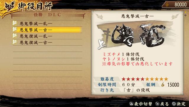 File:Mission 10 Set 2 (TKDK DLC).jpg