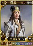 Zhangliang-online-rotk12