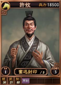 File:Xuyou-online-rotk12.jpg
