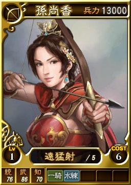 File:Sunshangxiang-online-rotk12.jpg