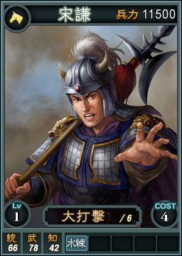 File:Songqian-online-rotk12pk.jpg