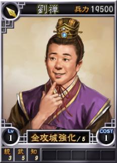 File:Liushan-online-rotk12.jpg