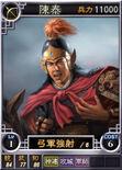 Chentai-online-rotk12