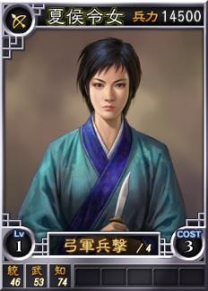 File:Xiahoulingnu-online-rotk12.jpg