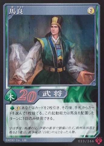 File:Ma Liang (DW5 TCG).png