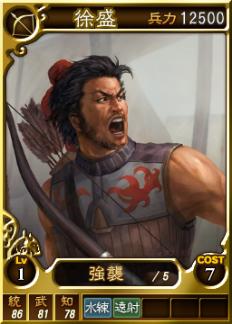 File:Xusheng-online-rotk12.jpg