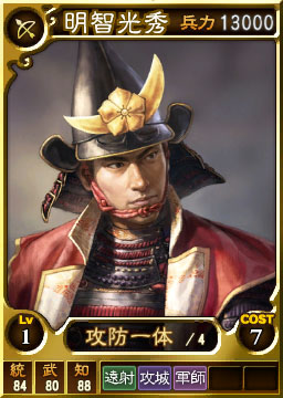 File:Mitsuhide Akechi (ROTK12TB).jpg