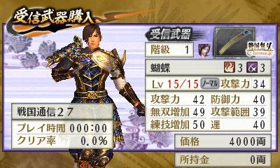 File:Swchr2nd-weeklysengoku-27weapon.jpg
