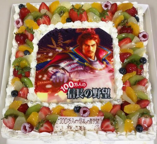 File:5th Anniversary Cake (1MNA).jpg