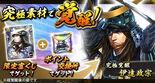 Masamune6-100manninnobuambit