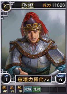 File:Sunhuan-online-rotk12.jpg